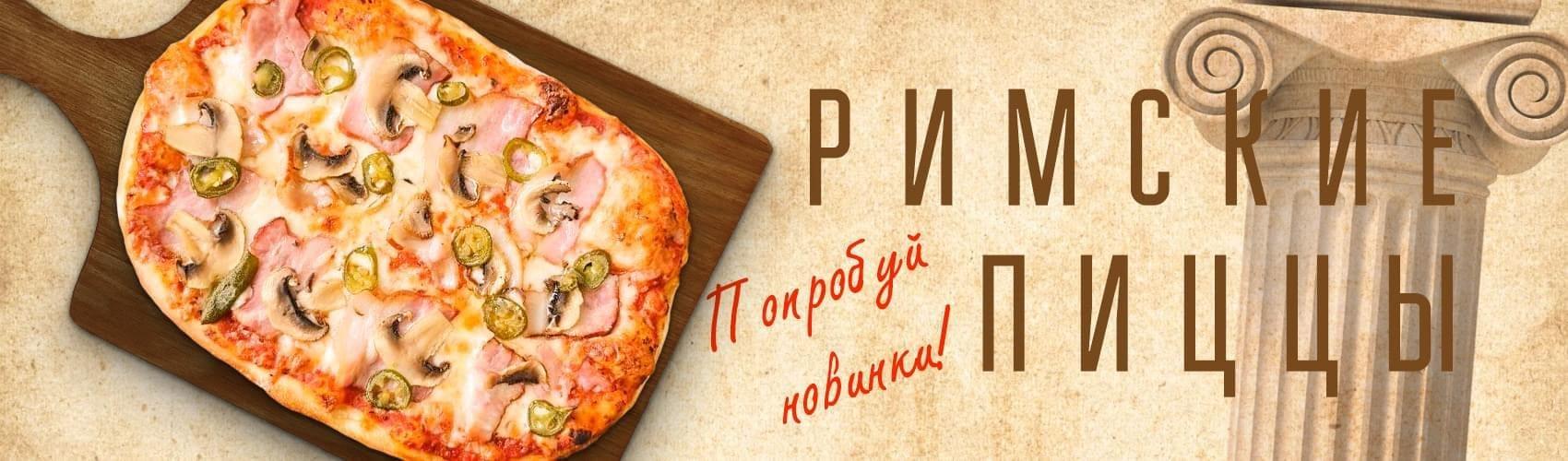 Римские пиццы
